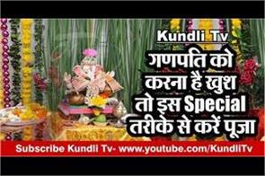 want to happy lord ganesha then do this special worship