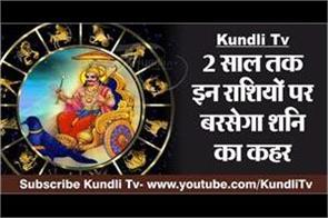 shani sade sati on these zodiac