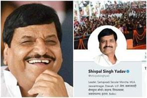 shivpal changed his bio on twitter