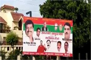 shivpal s socialist secular front is hoarding mulayam gets place