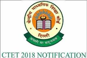 if you have done the ctet 2018 application please make a mistake