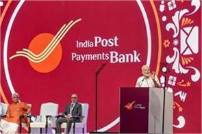 know about special things about post payments bank