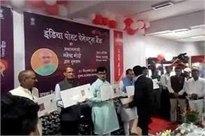 mla inaugurates india post payment bank scheme in champawat