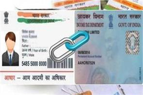 50 percent of the pan is connected to the aadhaar card