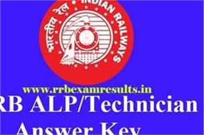 rrb exam 2018 alp technician answer key