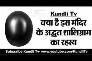 is the secret of the wonderful shaligram of this temple