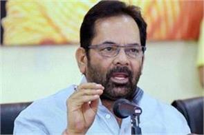 congress party is a drowning cruise naqvi