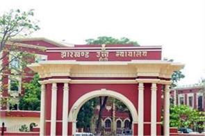 jharkhand high court upheld a 15 year warrant for home secretary and dgp