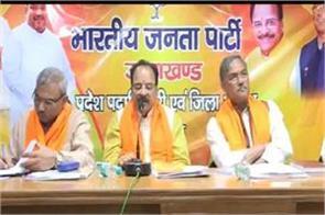delegation begins in bjp state office in dehradun