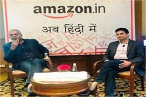amazon started shopping in hindi