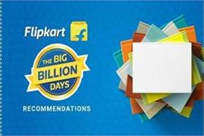 flipkart s biggest sale to begin