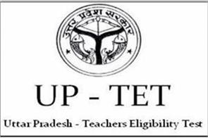 uptet 2018 relief for candidates voter id valid for application now