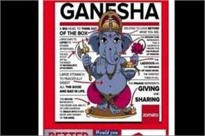 republican party apologizes to hindus over advertising with lord ganesha