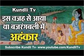 religious story of sri ram and bajrangbali