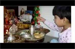 ganesh chaturthi 2018 kid offering food to lord viral video