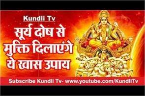 surya dosh special mantra