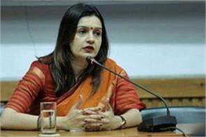 congress supreme court bjp priyanka chaturvedi