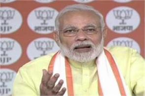 pm modi made direct interaction with bjp workers through namo ape