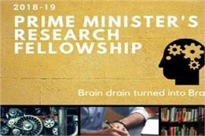 now every institute students will get pm s research fellowship