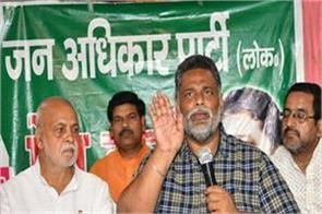 pappu yadav will filed defamation case against ssp