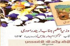 release of urdu version of exam warriors