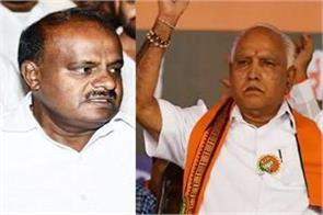 kumaraswamy apologizes to the public bjp