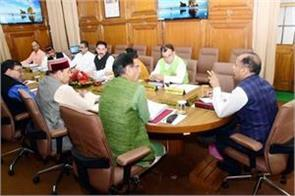 cabinet meeting scheme will start for improving the economy of the villagers
