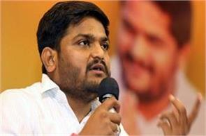 treason case hearings pending against hardik