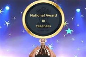 this time only 45 teachers will get national awards on september 5