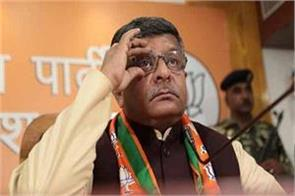 ravi shankar prasad s media advisor to bring home