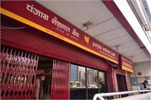 no cts check will be cleared by january pnb