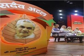 atal muay is bjp national executive