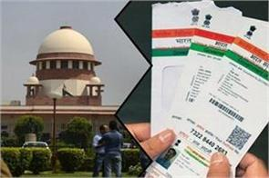 the aadhar law was tried on the criteria set by nine judges supreme court