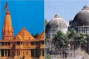 supreme  decision on ayodhya will be important in many ways