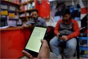 postpaid mobile service will start in kashmir valley from today