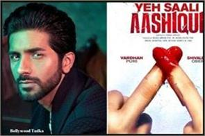 bollywood actor amrish puri grandson vardhan puri debut movie yeh saali aashiqui
