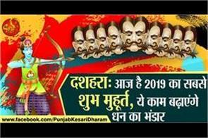 dussehra vijaya dashami 2019