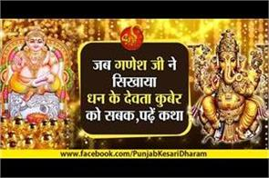 religious story of ganesh ji and kuber
