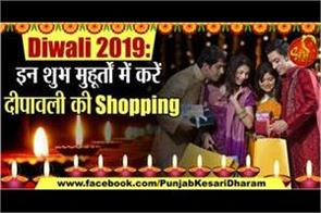diwali shopping 2019