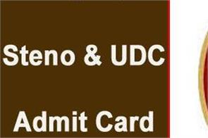 esic steno  udc 2019 admit card released