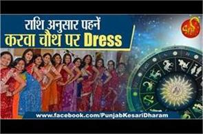 wear on karwa chauth according to zodiac sign