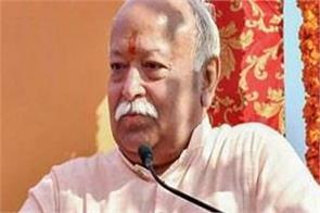 rss odisha mohan bhagwat