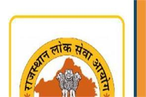 rpsc recruitment 2019 for 900 posts of veterinary officers