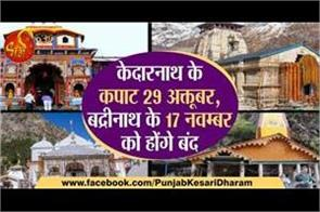 uttarakhand and char dham