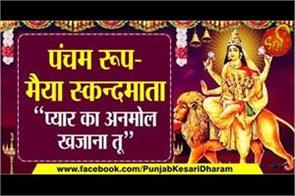fifth day of shardiya navratri