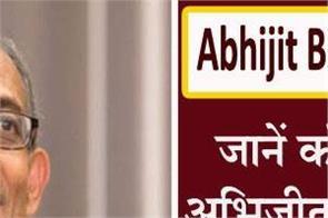 abhijit banerjee nobel prize for economics