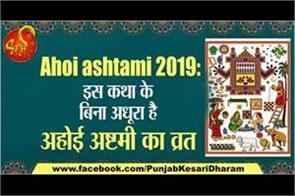 ahoi ashtami 2019