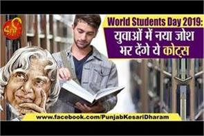 world students day 2019