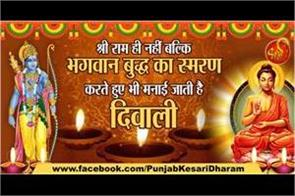 diwali is celebrated by remembering lord buddha