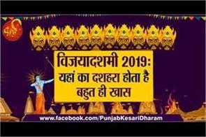 vijayadashami 2019